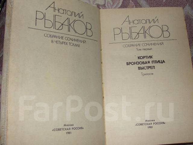 Анатолий Рыбаков. Собрание сочинений в четырех томах.