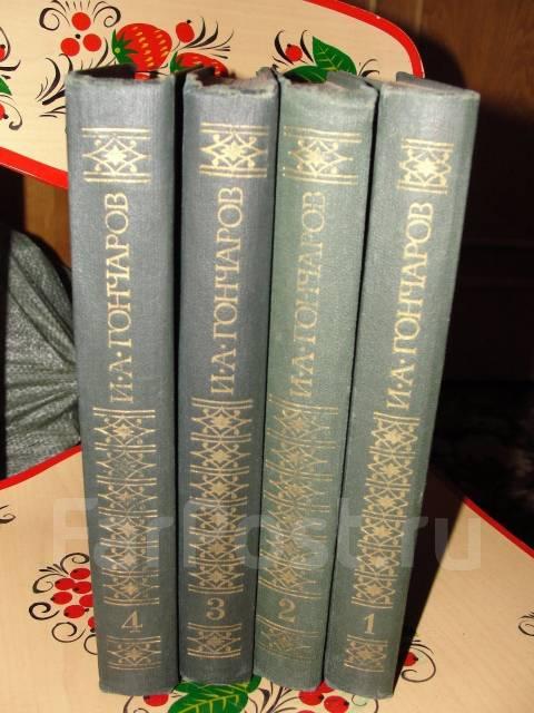 И. А. Гончаров. Сочинения в 4 томах