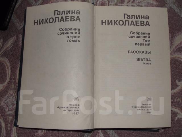 Галина Николаева. Собрание сочинений в 3 томах