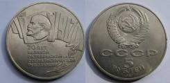 5 рублей 1987 70 лет Октябрьской революции , СССР , Шайба