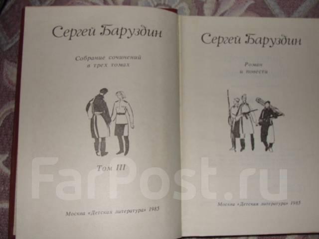 Сергей Баруздин. Собрание сочинений. В 3 томах