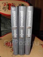 Гавриил Троепольский. Собрание сочинений в 3 томах