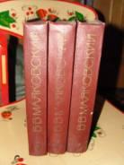 В. В. Маяковский. Сочинения в 3 томах