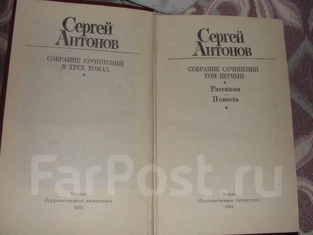 Сергей Антонов. Собрание сочинений в 3 томах