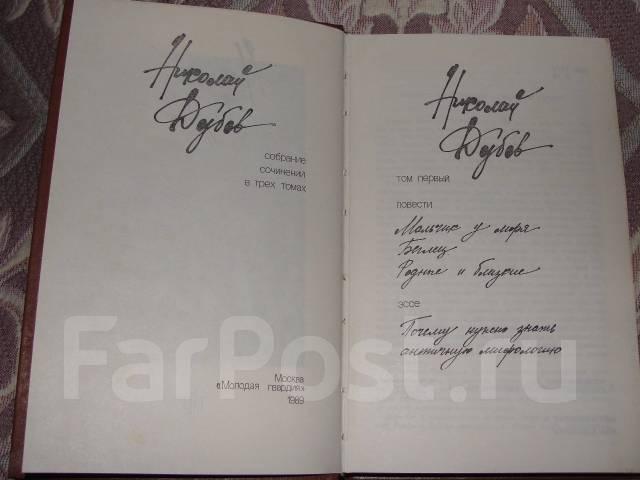 Николай Дубов. Собрание сочинений в 3 томах