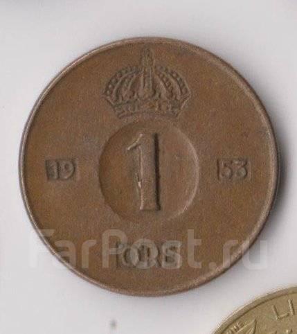 1 эре 1953г. Швеция