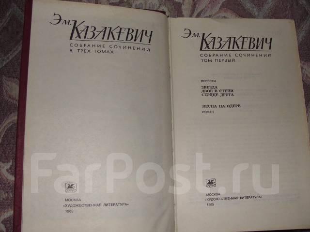 Эм. Казакевич. Собрание сочинений в 3 томах