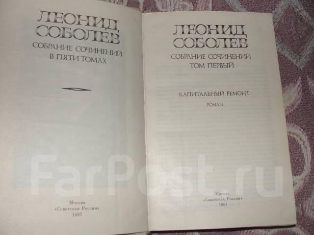Леонид Соболев. Собрание сочинений в 5 томах