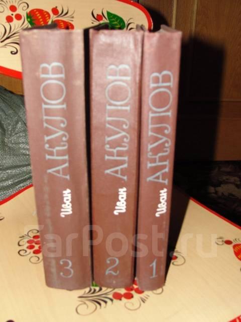 Иван Акулов. Избранные сочинения в 3 томах