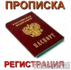 Временная регистрация граждан