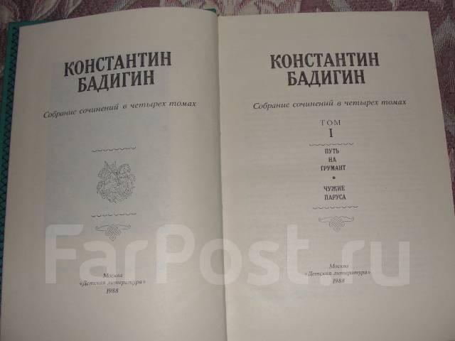 Константин Бадигин. Собрание сочинений в 4 томах
