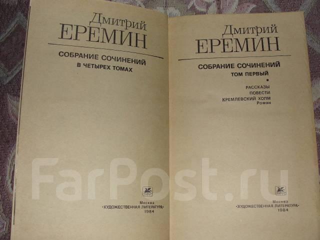 Дмитрий Еремин. Собрание сочинений в 4 томах