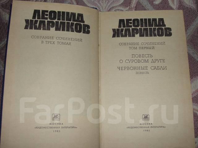 Леонид Жариков. Собрание сочинений в 3 томах