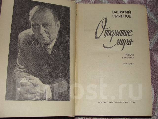 Василий Смирнов. Открытие мира. В 3 томах
