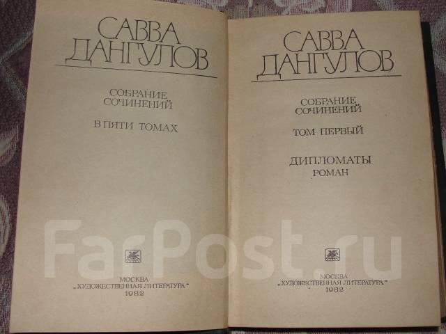 Савва Дангулов. Собрание сочинений в 5 томах