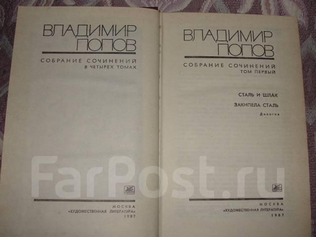 Владимир Попов. Собрание сочинений в 4 томах