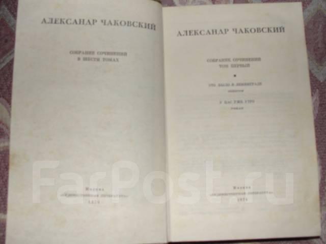 Александр Чаковский. Собрание сочинений в 6 томах + Победа