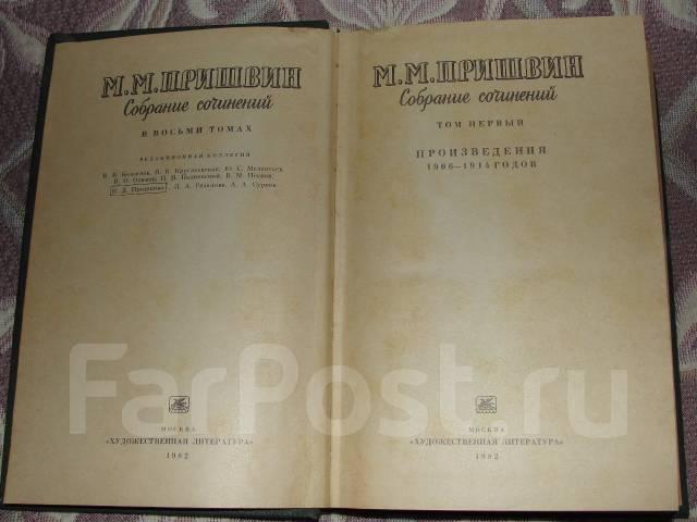 Михаил Пришвин. Собрание сочинений в 8 томах