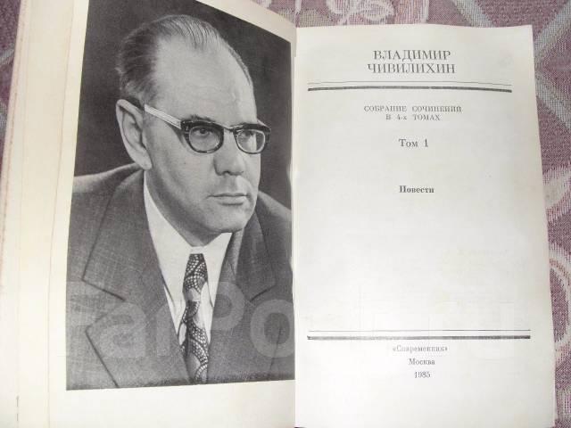 Владимир Чивилихин. Собрание сочинений в 4 томах