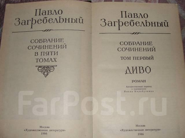 Павло Загребельный. Собрание сочинений в 5 томах