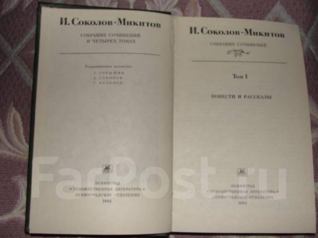 И. Соколов-Микитов. Собрания сочинений в 4 томах