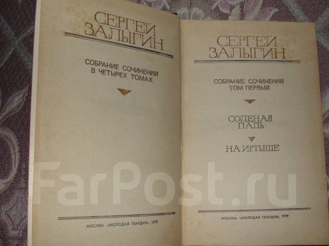 Сергей Залыгин. Собрание сочинений в 4 томах