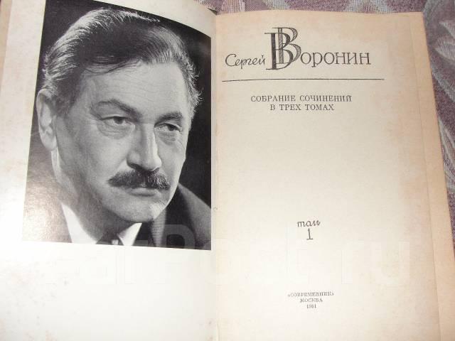 Сергей Воронин. Собрание сочинений. В 3 томах