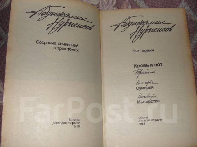 Абдижамил Нурпеисов. Собрание сочинений в 3 томах
