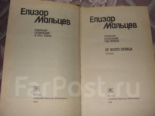 Елизар Мальцев. Собрание сочинений в 3 томах