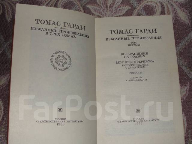 Томас Гарди. Избранные произведения в 3 томах