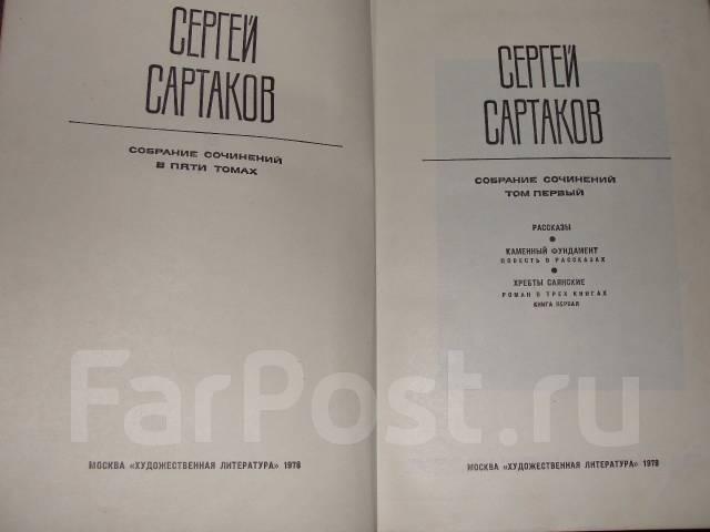 Сергей Сартаков. Собрание сочинений в 5 томах + дополнительный том