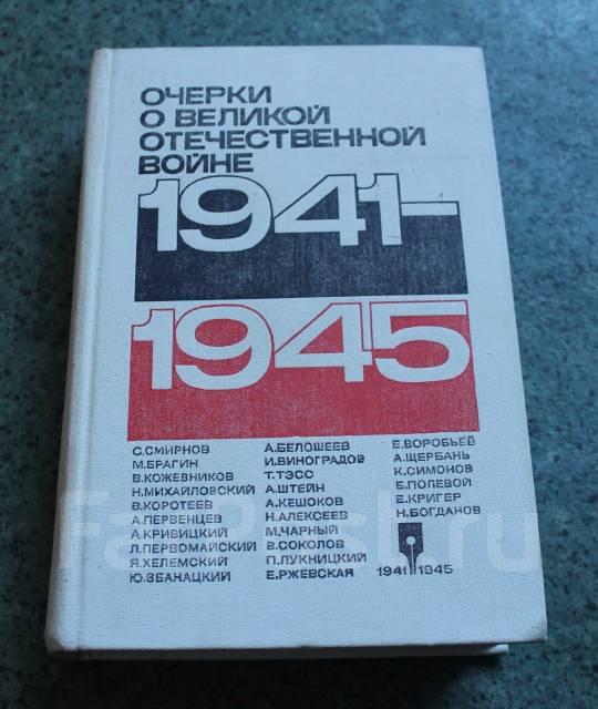 Очерки о Великой отечественной войне+ бонус. с1р