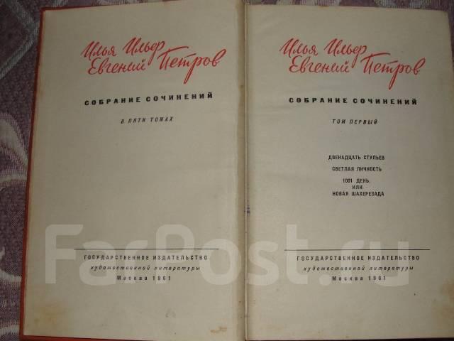 И. Ильф. Е. Петров. Собрание сочинений в 4 томах
