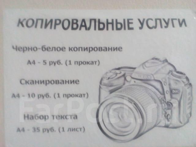 Фото на документы.