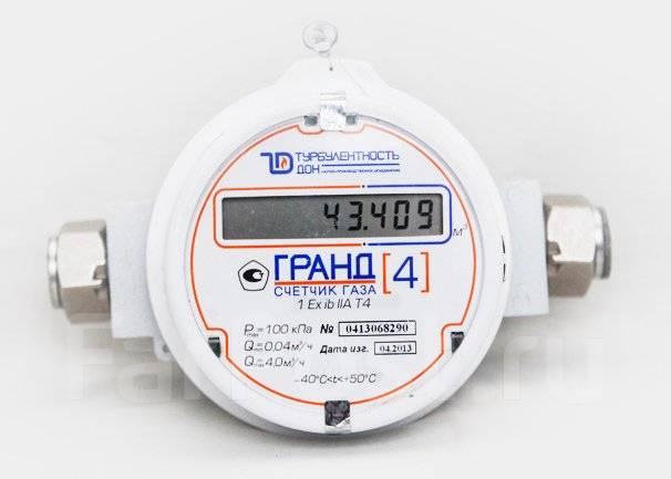 Продам газовый счетчик новый гранд-4