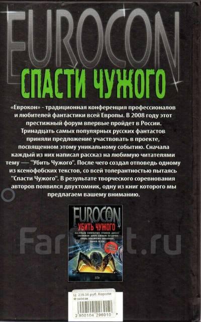 Сборник произведений звезд русской фантастики