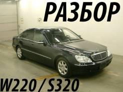 Mercedes-Benz S-Class. 220, 112 944