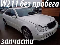 Mercedes-Benz E-Class. W211, 113