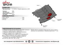Защита картера и КПП Автоброня 111033141