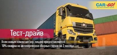 Перевозка грузов по России от 1 кг до 20-ти тонн по очень выгодным тар