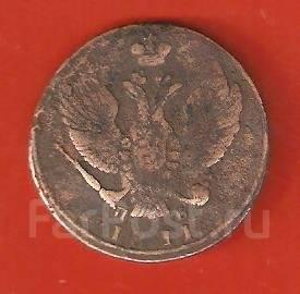 2 копейки 1811 г. Царская Россия.