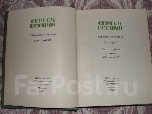 Сергей Есенин. Собрание сочинений в пяти томах.