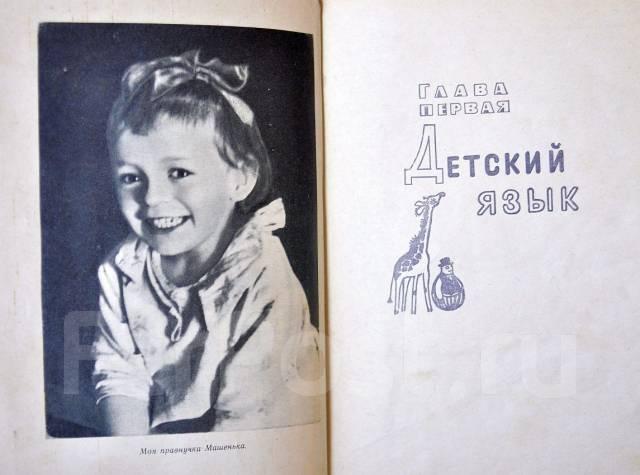 К. Чуковский Доктор Айболит, От 2-х до 5