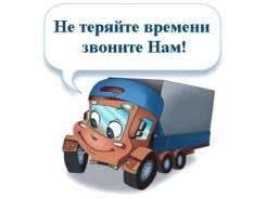 Грузоперевозки по городу и краю 5 тонными грузовиками