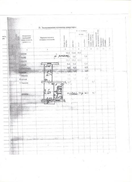 2-комнатная, улица Башидзе 10. Первая речка, агентство, 43 кв.м. План квартиры