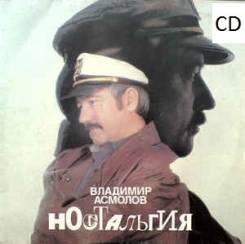 """Продается музыкальный CD диск """" Ностальгия """""""