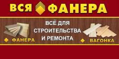 Кладовщик. ИП Боброва Е.Ю. Улица Котовского 17а