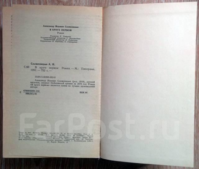 """""""В круге первом"""", Александр Солженицын"""