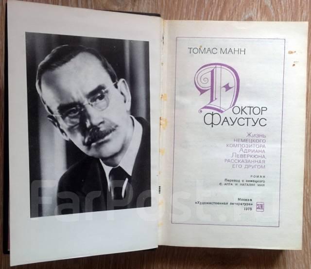 """""""Доктор Фаустус"""", Томас Манн"""