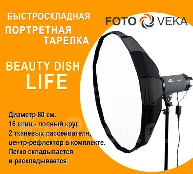 Распродажа! Быстроскладная портретная тарелка Life 80 см.